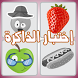 Kids Memory Game by iphotoapp