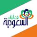 فعاليات السعودية by HashTag Apps