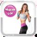 تخفيف الوزن خلال اسبوع by Women Fitness