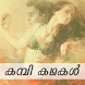 Kambi Kathakal - Malayalam by Team KK