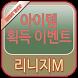 리니지M 꽁템샵 - 무료아이템 by Event World