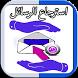 استرجاع الرسائل المحذوفه القديمة by TopDevelloperapp