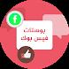 بوستات حالات و مسجات فيس بوك by اسماعيل تمر- IsmaeilTamr