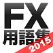FX 用語集 for androidアプリ-初心者用FX解説 by AR_Company