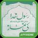 Rasool e Khuda Ki Namaz by AppsGenie