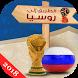طريقك الى روسيا by Dev Dream