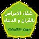 شفاء الامراض بالقران و الدعاء by Hisn Al Muslim
