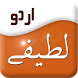Urdu Jokes : Latifay by Urdu Applications
