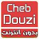 Cheb Douzi 2018 Mp3 by devappus