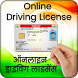 Online Driving License Services | Online Apply