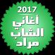 أغاني الشاب مراد بدون انترنت by devmeed6
