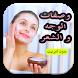 وصفات تجميل الوجه و الشعر by App admob