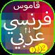 قاموس عربي فرنسي رائع مزدوج Fr-Ar AR-FR بدون نت by DevMegaApp