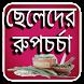 ছেলেদের রুপচর্চা - beauty Tips by Bangla App Market