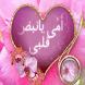 رسائل عيد الأم by MOHAMED ATTIA