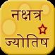 Nakshatra Jyotish by minixam