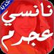 اغاني نانسي عجرم : جديد 2017 by HiGe-Apps