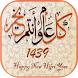First Muharram 1439 by Sniper HD