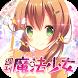恋愛タップコミュニケーションゲーム 週刊魔法少女 by ESC-APE by SEEC