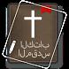 الكتاب المقدس by ⭐ Wiktoria Goroch ⭐