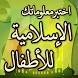 اختبرمعلوماتك السلامية للأطفال by ILMASOFT ARABIC