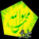 ميراث النبي صلى الله عليه وسلم by تطبيقات عربية ٢٠١٦