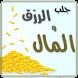 دعاء جلب الرزق و المال بدون نت by Urisoft