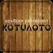 Kotiloto Serbian Restaurant by Zavedenia.bg