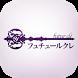 脱毛サロン フュチュールクレ 公式アプリ by GMO Digitallab, Inc.