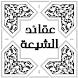 عقائد الشيعة by ShiaJawal