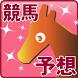 完全攻略儲かる競馬予想 by max.inc