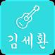 김세환 7080컬렉션 by lattel24