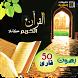 القرآن الكريم بصوت 50 قارئ MP3 by appislamic