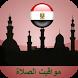 أوقات الصلاة مصر by tool apps