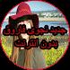اغاني نجوى فاروق بدون انترنت najwa by add92 app