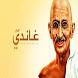 اقوال غاندي by plsaw100