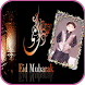 Eid photo frames latest 2017 by height touch