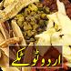 Urdu Totkay by JHSMT