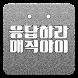 매직아이 만들기 (응답하라 1994 매직아이) by UBRUSH Studio