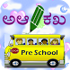 Kannada Alphabets for Kids by KNM Tech
