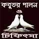 কবুতর পালন ও চিকিৎসা by apps.maja.bd