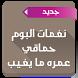 نغمات البوم حماقي عمره ما يغيب by mayapps