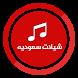 شيلات سعوديه جديدة بدون نت by app.ps