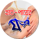 হাত ও পায়ের যত্ন by eDu-apps