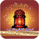 اغانى العيد by M3on Light