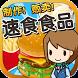 速食食品达人~制作・贩卖 扩张店铺!~ by Chronus X Inc.