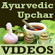Ayurvedic Gharelu Upchar VIDEO by Kanudo Kalo