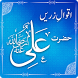 Hazrat Ali Quotes in Urdu - Aqwal Hazrat Ali by Injeer Apps