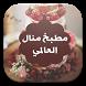 مطبخ منال العالمي by Proudarab