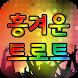 흥겨운 트로트 메들리 by Oh Yes